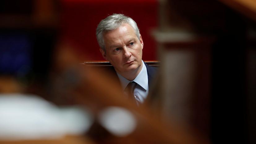 Министр финансов Франции выступил за углубление сотрудничества с Россией