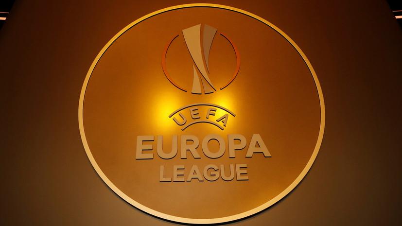 Определились все пары 1/16 финала футбольной Лиги Европы
