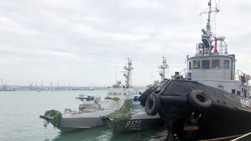 Суд рассмотрит апелляции на арест пяти украинских моряков 19 декабря