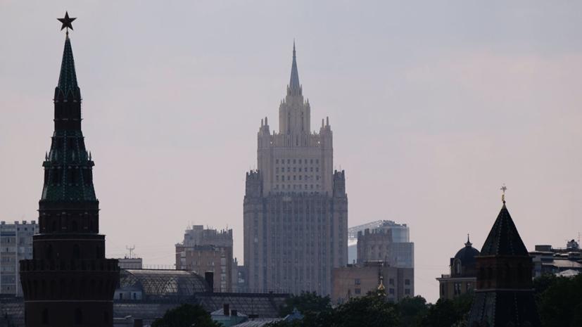 В МИД отреагировали на запрет въезда в Латвию российскому историку