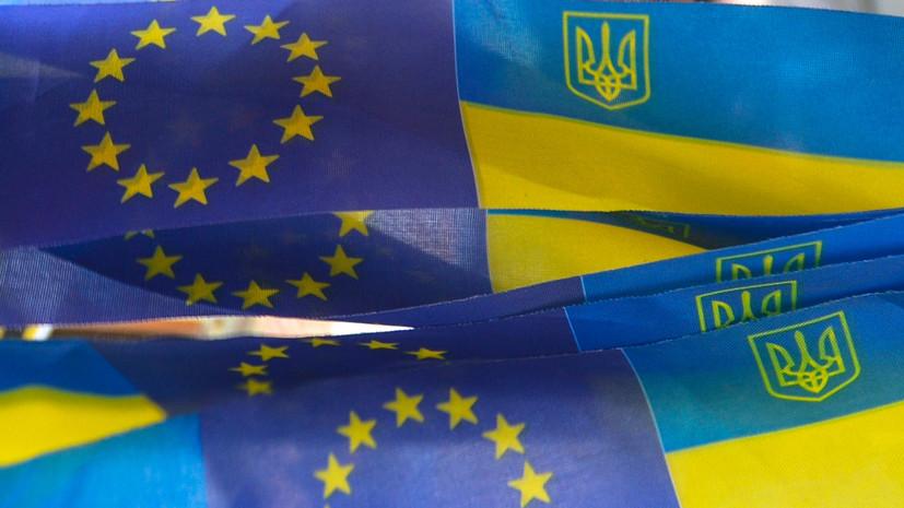 Украина рассчитывает получить транш от ЕС в начале 2019 года