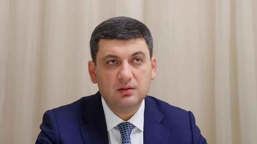Гройсман назвал успешную Украину инвестицией в будущее всей Европы