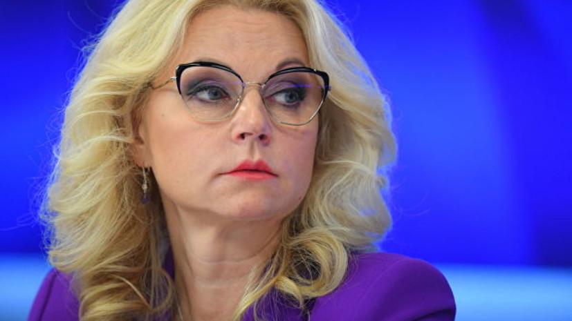 Голикова рассказала о планах снизить смертность на 17% за шесть лет