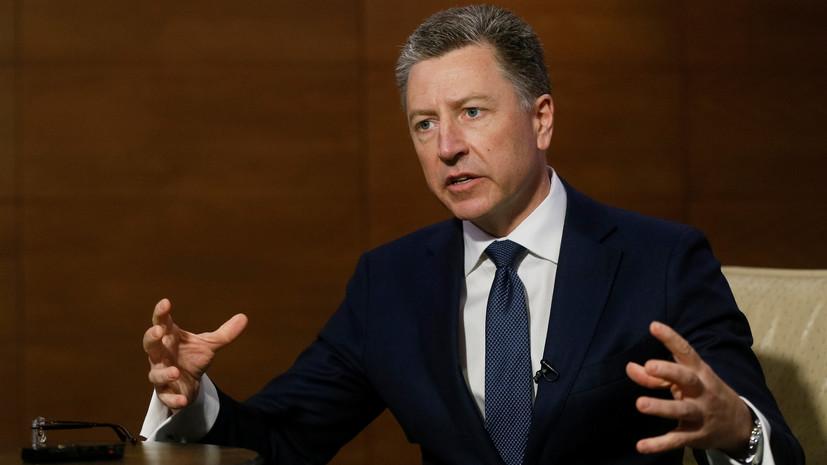 Эксперт прокомментировал заявление Волкера о поставках оружия Украине