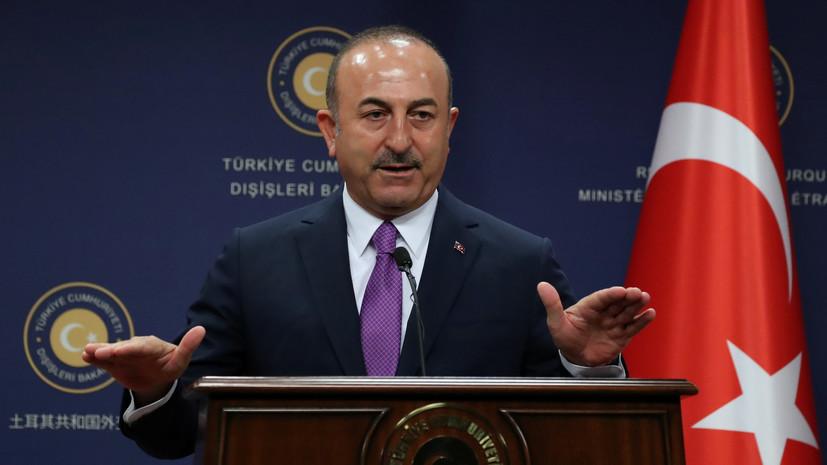 Глава МИД Турции рассказал об арестах сторонников Гюлена в США