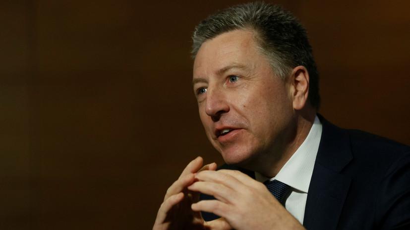Эксперт оценил слова Волкера о возможных новых санкциях против России