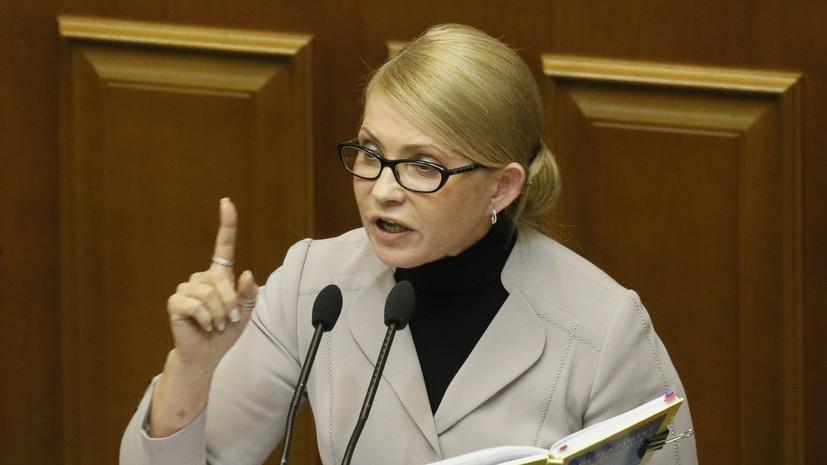 Тимошенко заявила о попыткеПорошенко совершить «эпохальную авантюру»