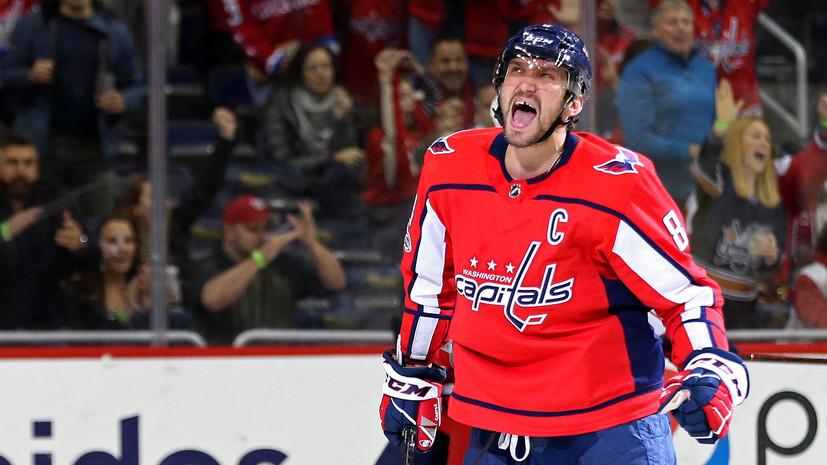 Овечкин признан лучшим игроком недели в НХЛ