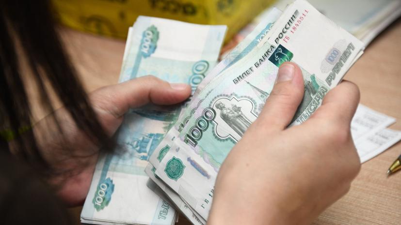 В Подмосковье заявили о росте средней зарплаты на 9,1% в 2018 году