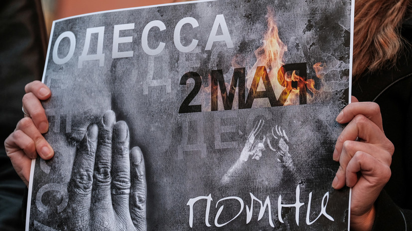 В Одессе сорвали заседание суда по делу о беспорядках 2 мая