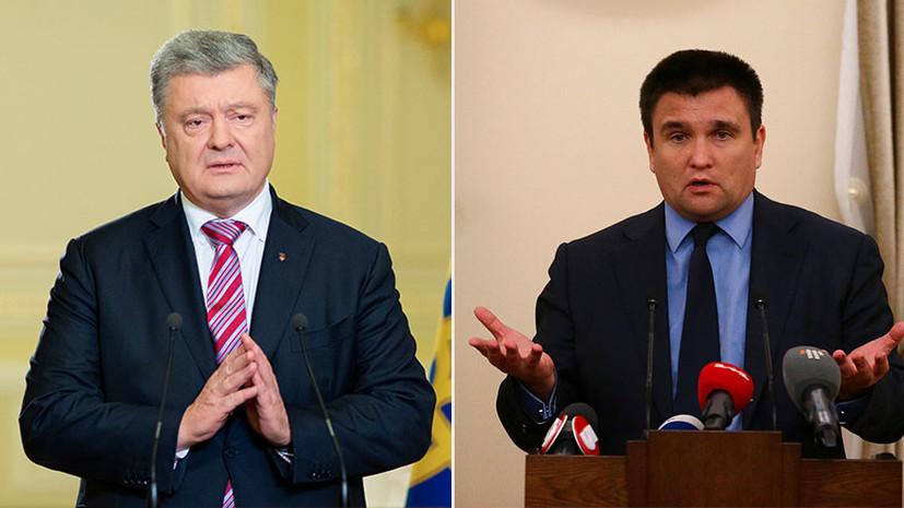 СМИ узнали о родственниках Порошенко и Климкина в России