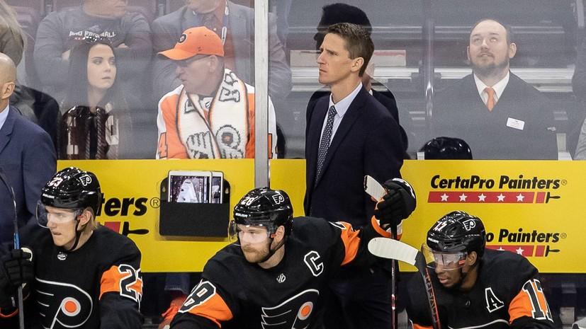 Хэкстол отправлен в отставку с поста главного тренера «Филадельфии»