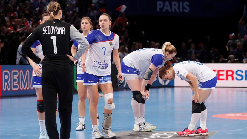 В Федерации гандбола России оценили поражение россиянок в финале ЧЕ