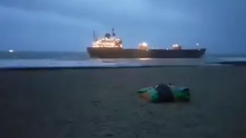 Посольство России проясняет ситуацию вокруг севшего на мель в Британии сухогруза