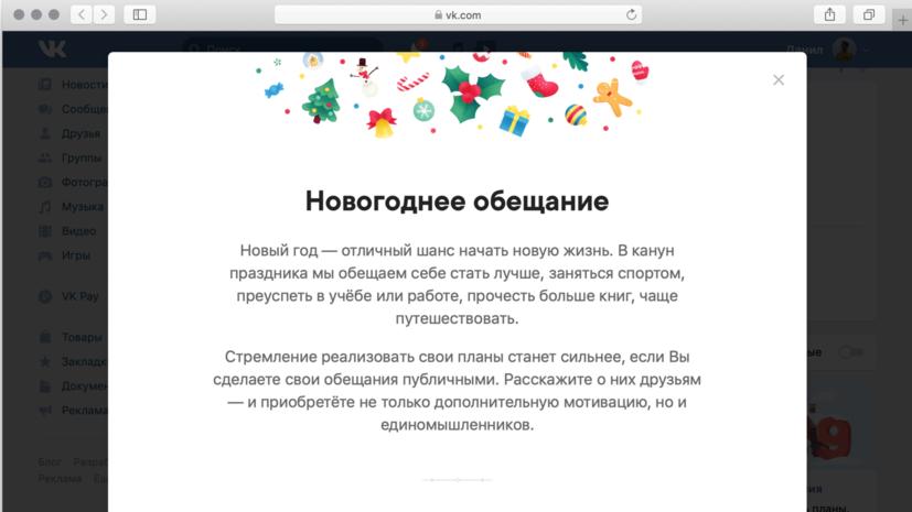 «ВКонтакте» запустила «Новогоднее обещание»