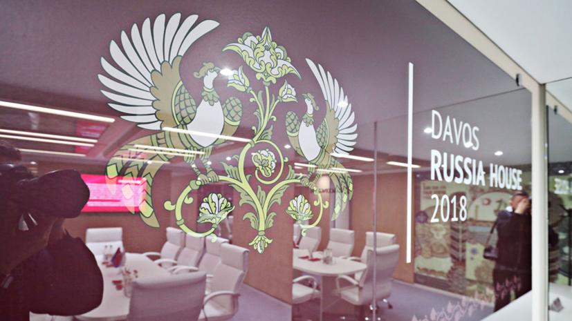 «Русский дом» будет работать на форуме в Давосе с 21 по 25 января 2019 года