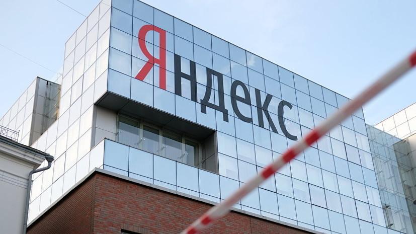 «Яндекс» купит «собственный дом» в Москве почти за $145 млн