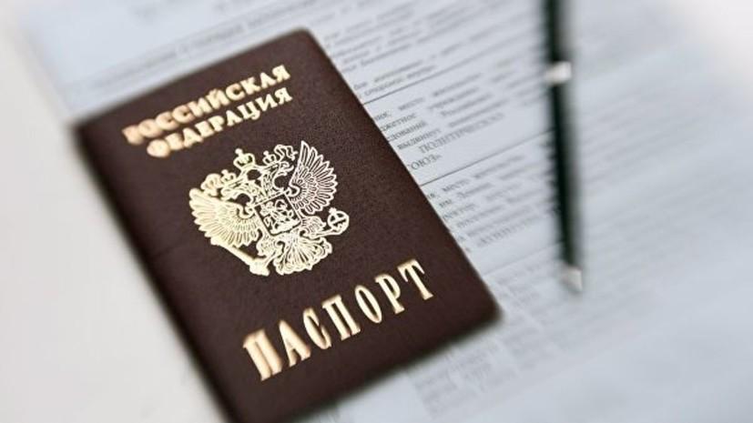 В Госдуме прокомментировали принятие закона об упрощённом получении гражданства России