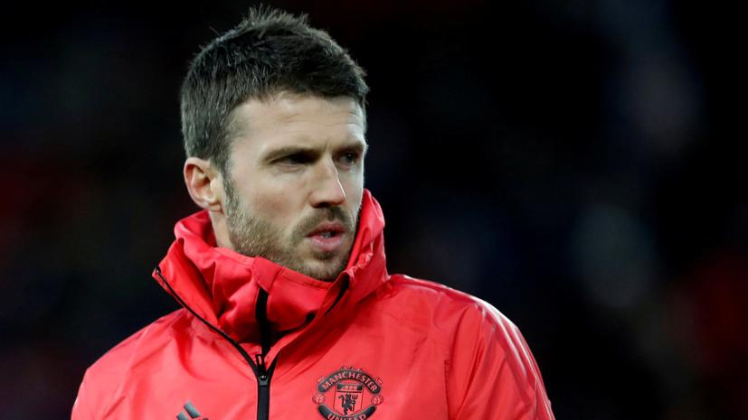 СМИ: Кэррик будет назначен исполняющим обязанности главного тренера «Манчестер Юнайтед» до конца сезона