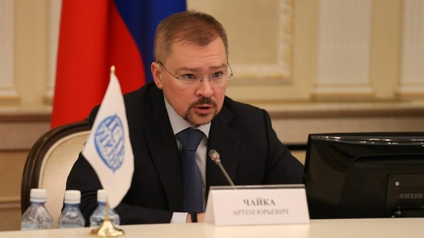 Артём Чайка назначен зампредом экономического совета при после России в Белоруссии