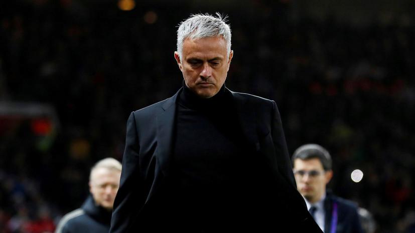 «Ростов» отреагировал на увольнение Моуринью из «Манчестер Юнайтед»