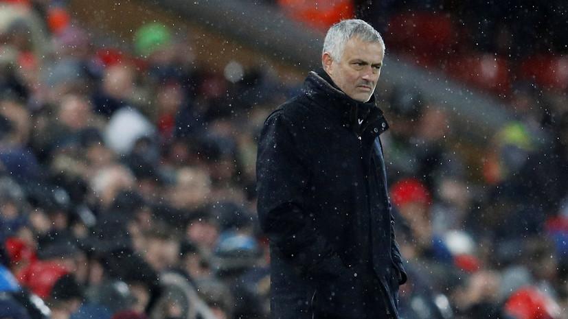 «Расставание было неизбежным»: Моуринью отправлен в отставку с поста главного тренера «Манчестер Юнайтед»