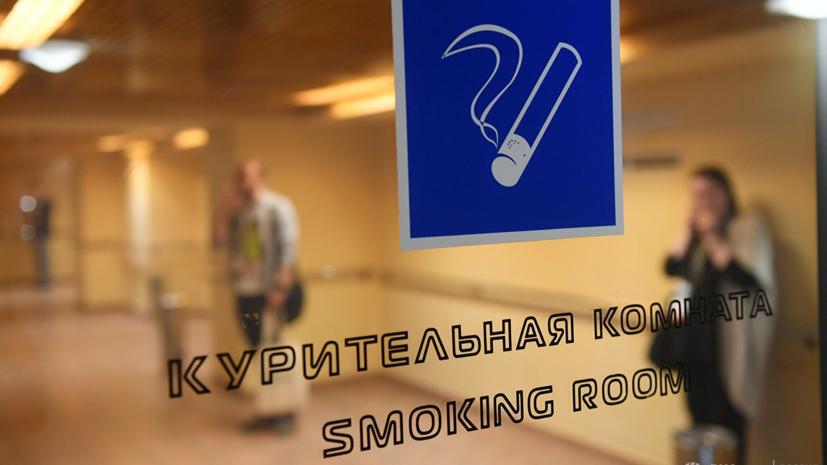 Комитет Госдумы поддержал проект о возвращении курилок в аэропортах