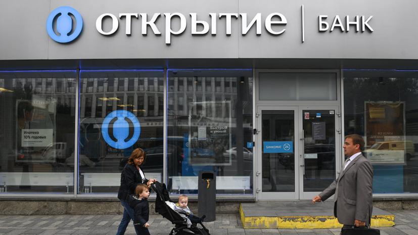 Глава ФК «Открытие» рассказал о снижении внутренних рисков для банковской системы России