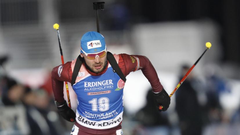 Глава СБР рассказал, кто из российских биатлонистов выступит на Рождественской гонке — 2018