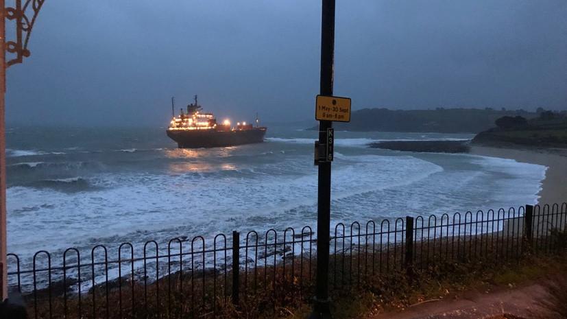 Российское судно сняли с мели у берегов Великобритании