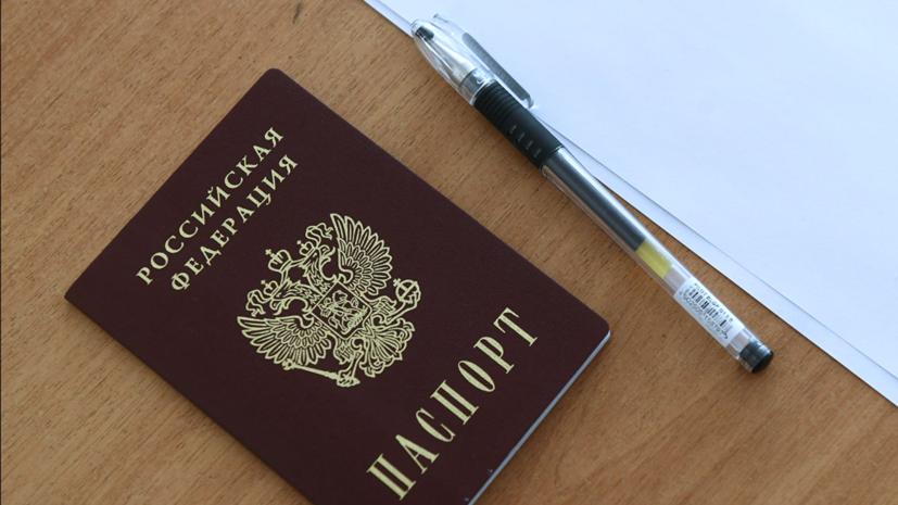В Госдуме оценили принятие закона об упрощённом получении гражданства России