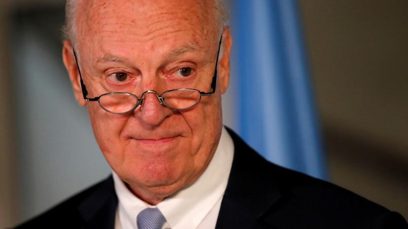 Де Мистура заявил, что его преемник приступит к работе 7 января