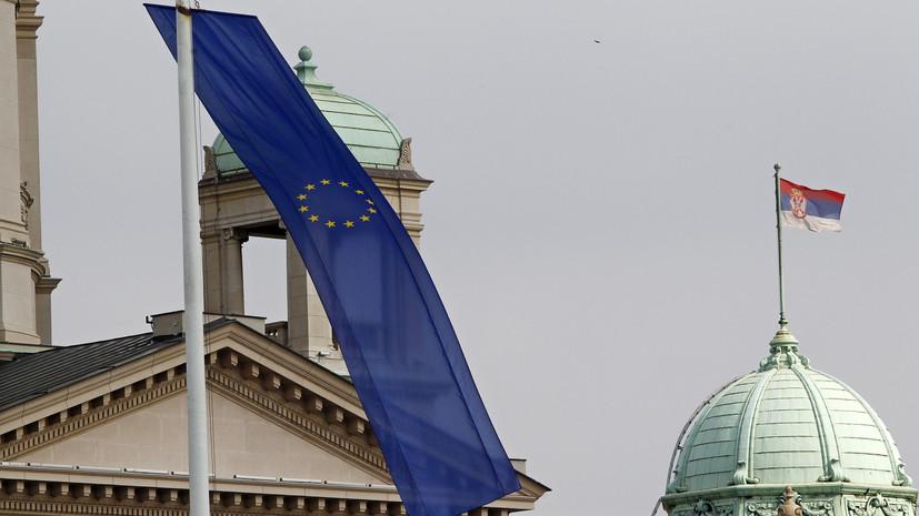В ЕС вновь призвали Сербию к согласованию внешней политики с европейскими позициями