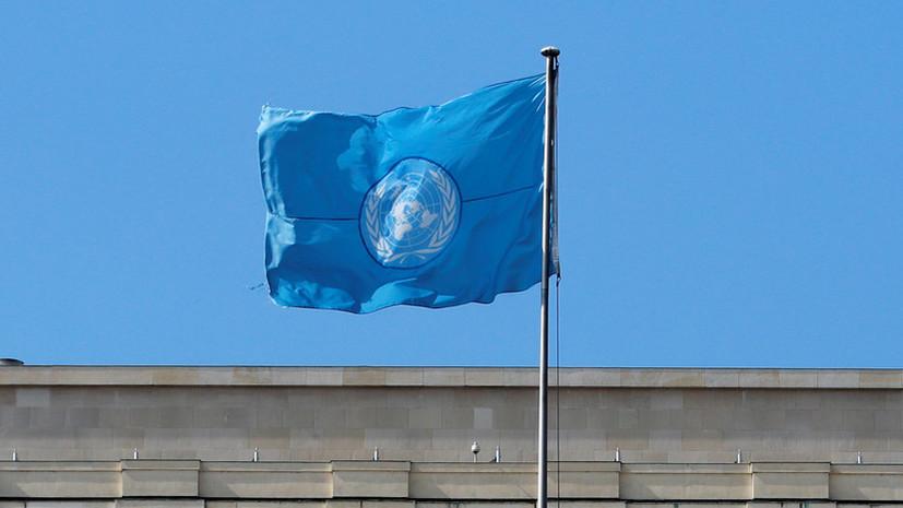 В Совбезе России указали на необходимость укрепления авторитета ООН