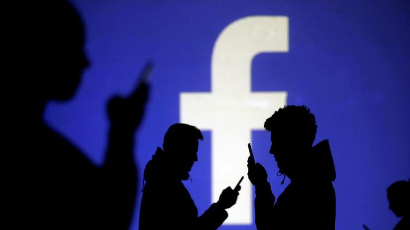 NYT: Facebook предоставляла компаниям доступ к данным пользователей
