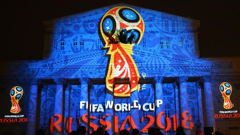 В Москве презентовали книгу о чемпионате мира 2018 года
