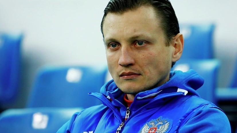 Галактионов назначен главным тренером молодёжной сборной России по футболу