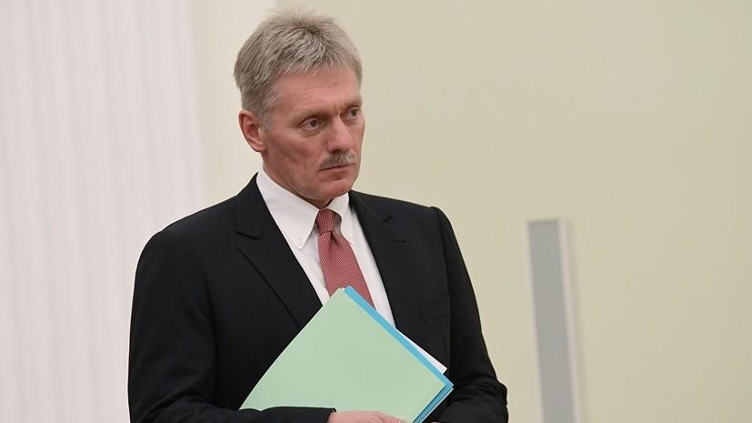 Песков заявил, что в Кремле следят за ситуацией вокруг смягчения статьи 282 УК России