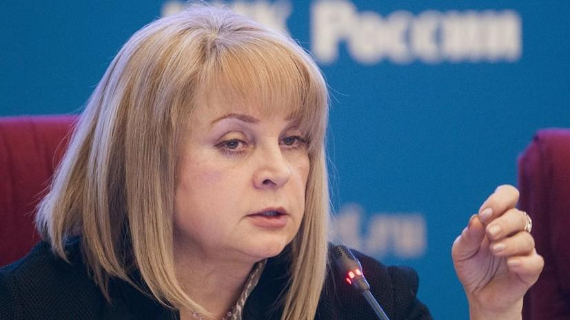 Памфилова просит Чайку взять под контроль расследование нарушений на выборах в Приморье