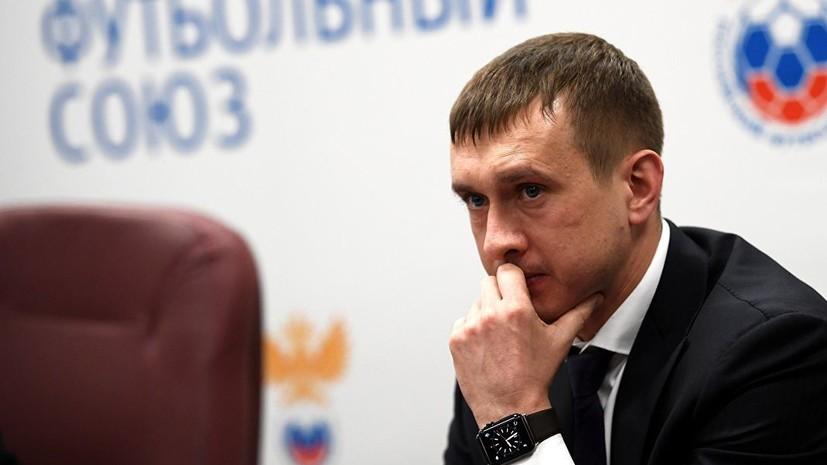 Алаев: сложно переоценить вклад Мутко в развитие РФС