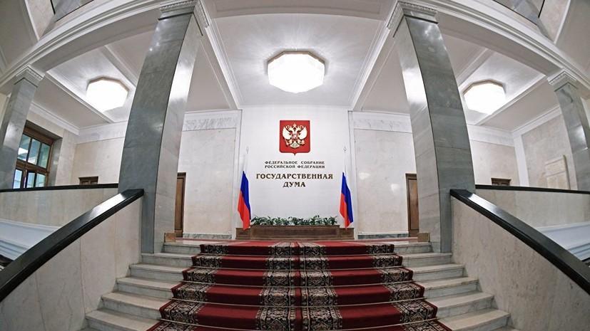 Госдума одобрила закон против фиктивных браков с иностранцами