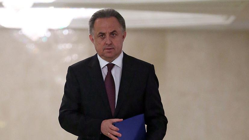 «Не готовы говорить о причинах решения»: Мутко покинул пост президента РФС