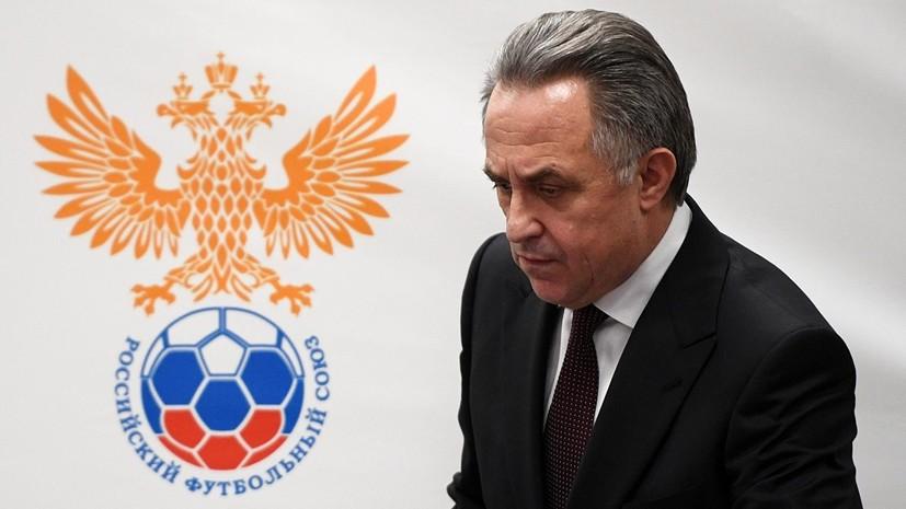 Мутко доволен результатами своей работы на посту президента РФС