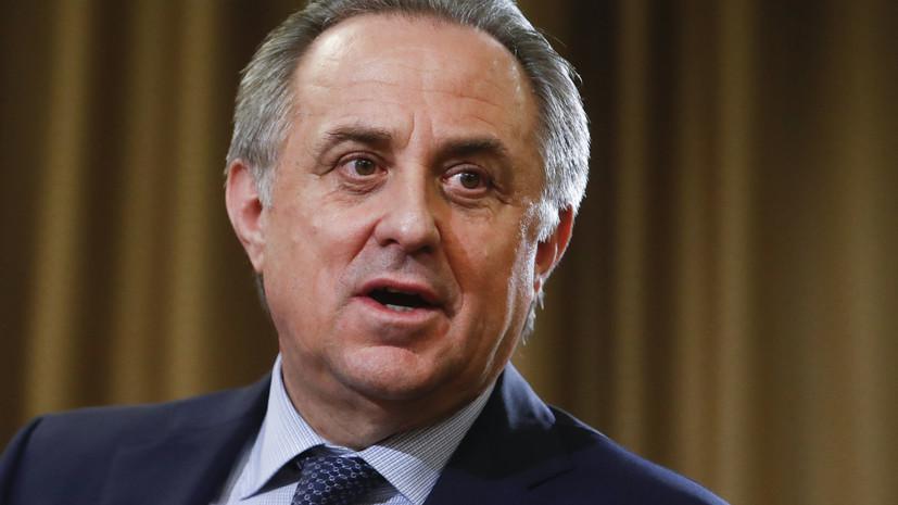 В Госдуме прокомментировали уход Мутко с поста президента РФС