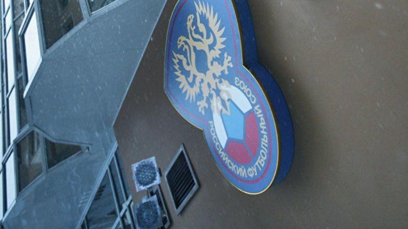 РФС изменил регламент для клубов, не прошедших лицензирование