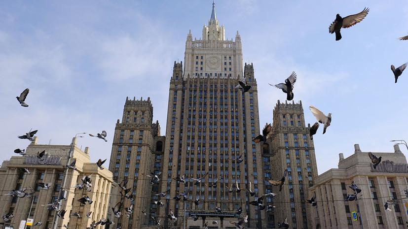 В МИД объяснили присутствие военных сил России в Азовском море