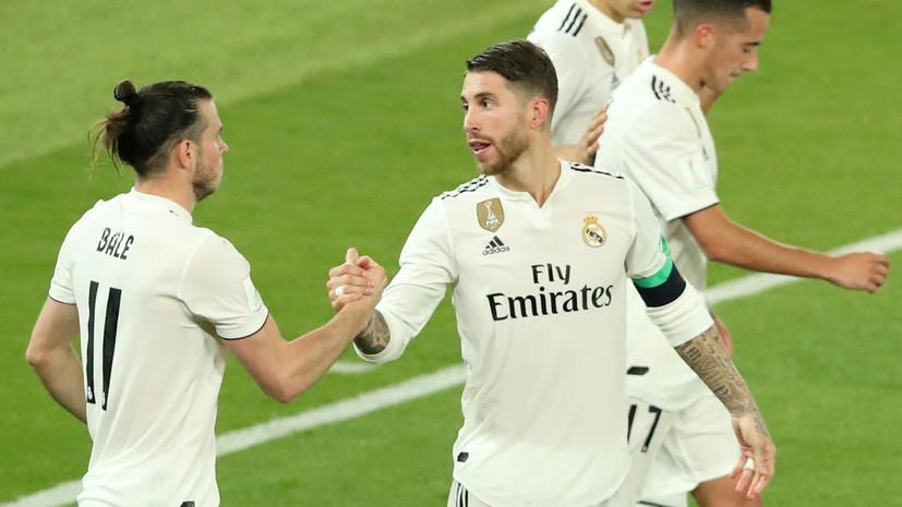 Хет-трик Бэйла принёс «Реалу» победу над «Касима Антлерс» и вывел команду в финал клубного ЧМ