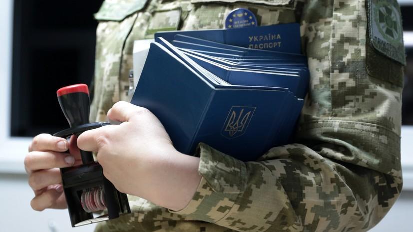«Мера будет чрезвычайно болезненной»: почему в ЕС пригрозили заморозить безвизовый режим с Украиной