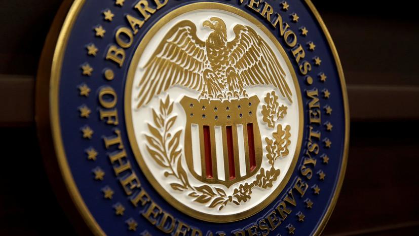 ФРС повысила базовую ставку