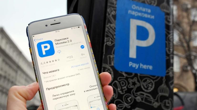 Штраф занеоплату парковки в столице России посоветовали поднять вдвое